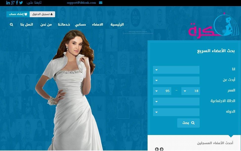 تصميم موقع زواج