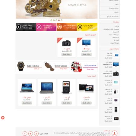 انشاء متجر الكتروني احترافي