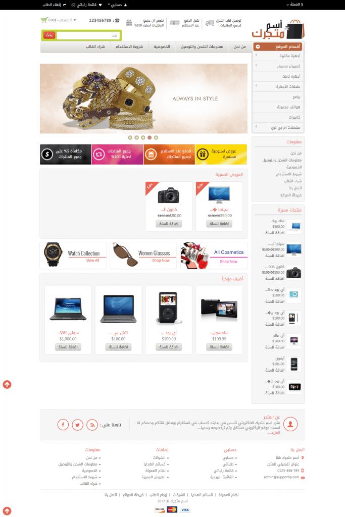 انشاء متجر الكتروني احترافي في ثلاث خطوات من التميز للمتاجر