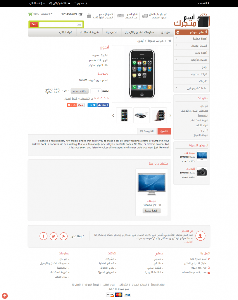 screencapture theme supportip index php 1498753557382