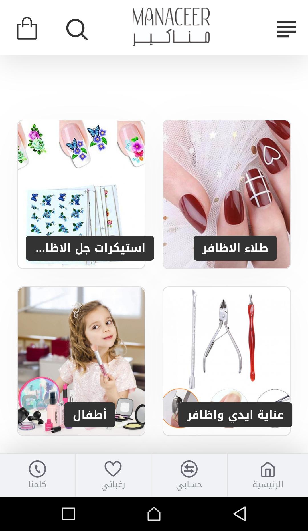 برمجه وتصميم متجر مناكير Manaceer