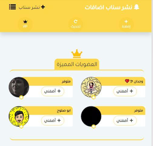 تعارف سناب شات الربح من خلال الموقع عن طريق عضويات vip
